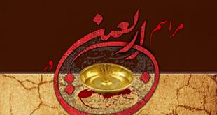 مراسم أربعین حسینی ۹۵