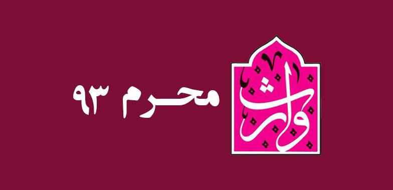 نشریه وارث- محرم ۱۳۹۳